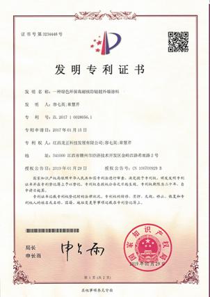 绿色高耐候防辐射涂料专利