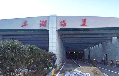 武汉东湖隧道