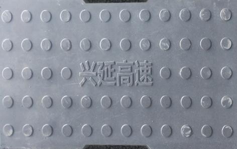 兴延高速RPC盖板
