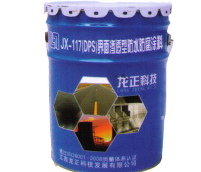 Youlinsheng Interface permeable waterproof and anticorrosive coating